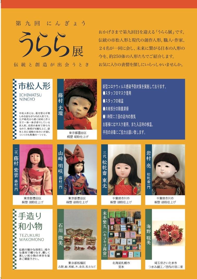 浅草橋吉徳『第九回 にんぎょう うらら展』始まりました。_d0079147_17263490.jpg