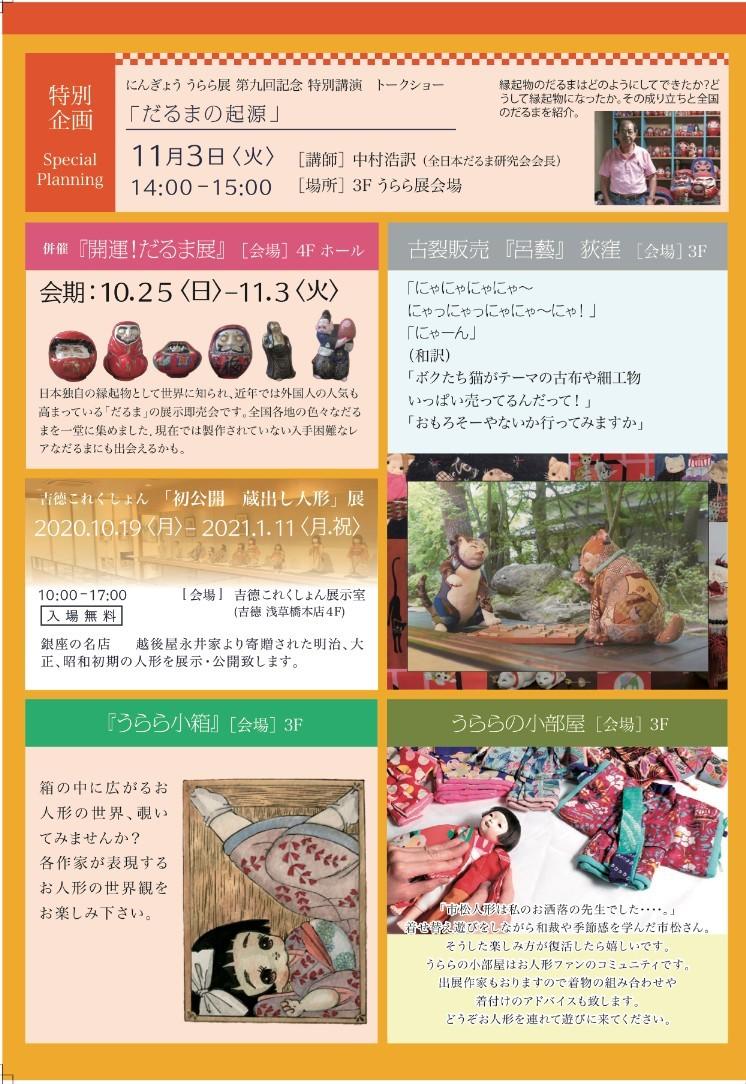 浅草橋吉徳『第九回 にんぎょう うらら展』始まりました。_d0079147_17272179.jpg