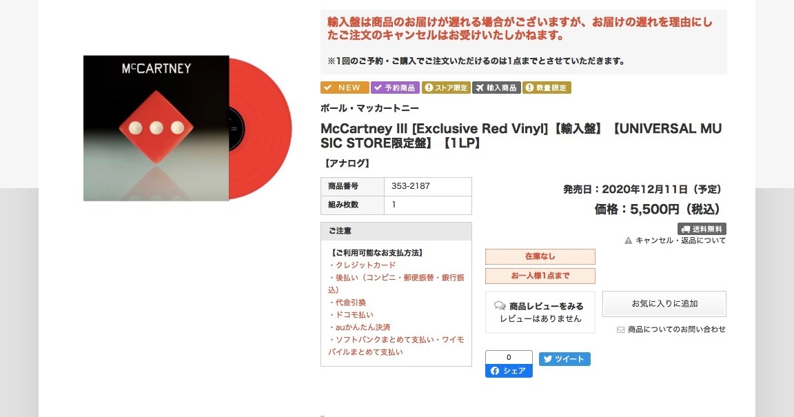 McCartney Ⅲ  赤盤についてのごく素朴な疑問_f0057849_17305847.jpg