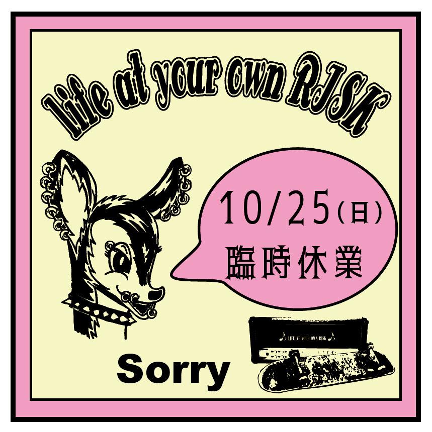 10月25日(日)臨時休業のお知らせ_e0293755_12095240.jpg