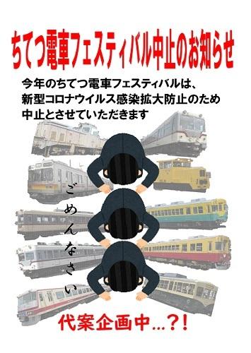 地鉄電車フェスティバル中止のお知らせ_a0243562_14162959.jpg
