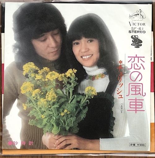 筒美京平さん追悼 1974年 - 通電してみんべ