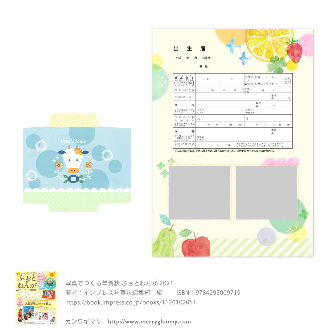 <お仕事情報>ふぉとねんが2021_b0044363_10361676.jpg