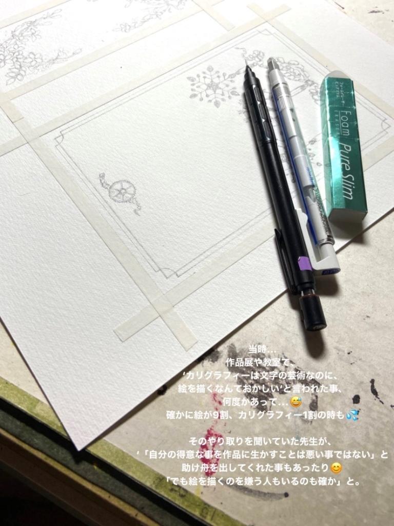 10月11日カリグラフィーレッスン。そして、モダンカリグラフィーのこと_b0165872_20453781.jpg