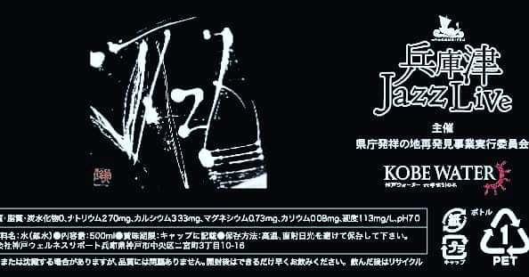 神戸から、10/31(土)満月の日、県庁発祥の地兵庫津Jazz Liveでパフォーマンス揮毫します_a0098174_22170477.jpg