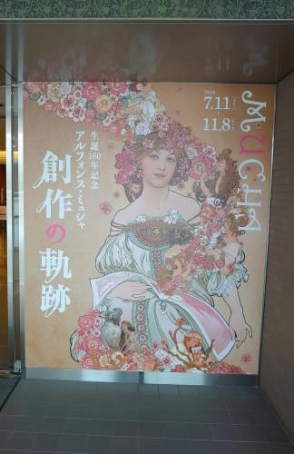 堺アルフォンス・ミュシャ館~♪_a0159974_07241289.jpg
