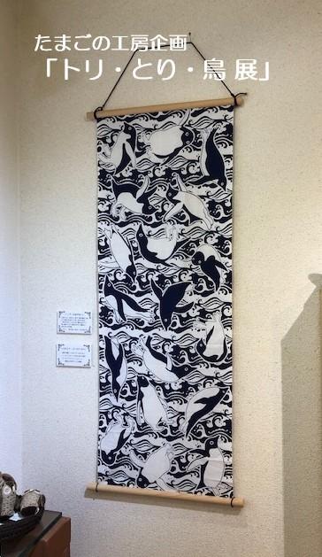 たまごの工房企画「トリ・とり・鳥 展」その11_e0134502_04154905.jpeg