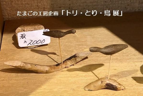 たまごの工房企画「トリ・とり・鳥 展」その12(最終日)_e0134502_19245116.jpeg