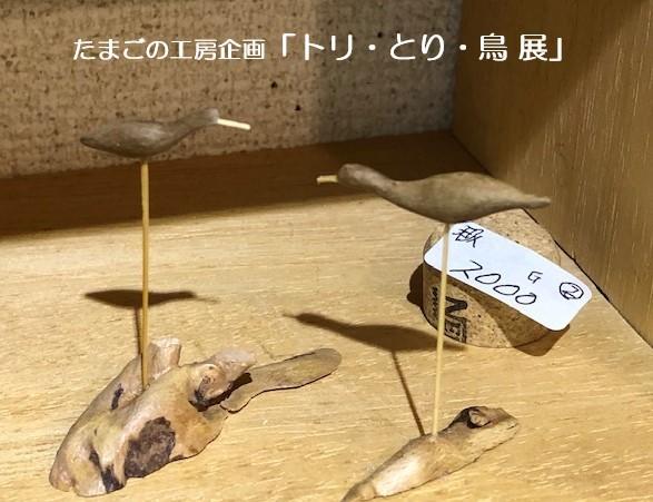 たまごの工房企画「トリ・とり・鳥 展」その12(最終日)_e0134502_19250359.jpeg