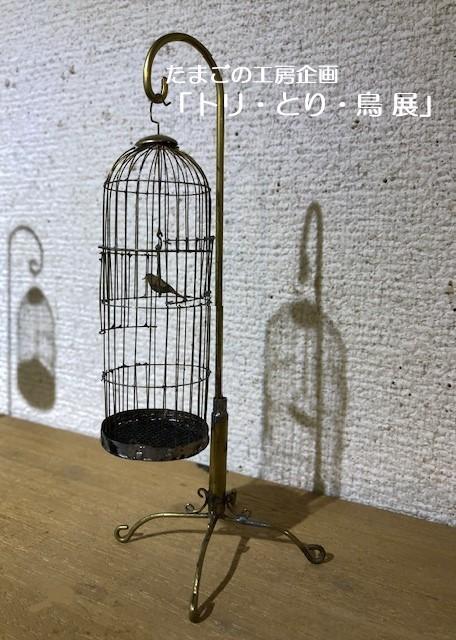 たまごの工房企画「トリ・とり・鳥 展」その12(最終日)_e0134502_19250769.jpeg