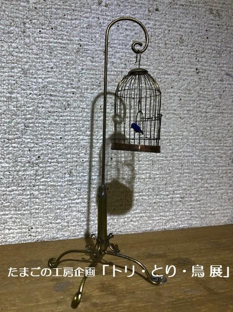 たまごの工房企画「トリ・とり・鳥 展」その12(最終日)_e0134502_19251138.jpeg