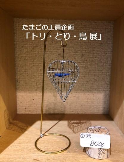 たまごの工房企画「トリ・とり・鳥 展」その12(最終日)_e0134502_19252267.jpeg