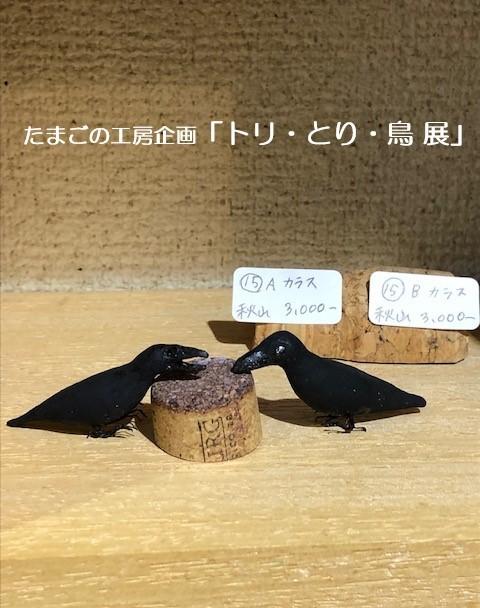 たまごの工房企画「トリ・とり・鳥 展」その12(最終日)_e0134502_19255365.jpeg