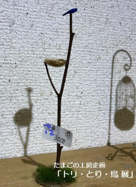 たまごの工房企画「トリ・とり・鳥 展」その12(最終日)_e0134502_20131501.jpeg