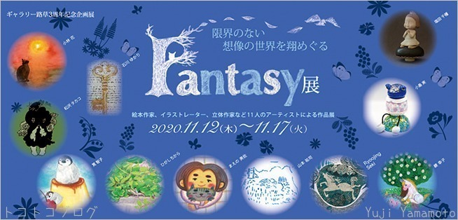 Fantasy展 11/12(木)~11/17(火)_c0202706_11210432.jpg