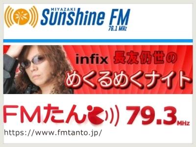 今週〆です― 宮崎サンシャインFM & 福岡 FMたんと 『くるナイ』_b0183113_11300862.jpg