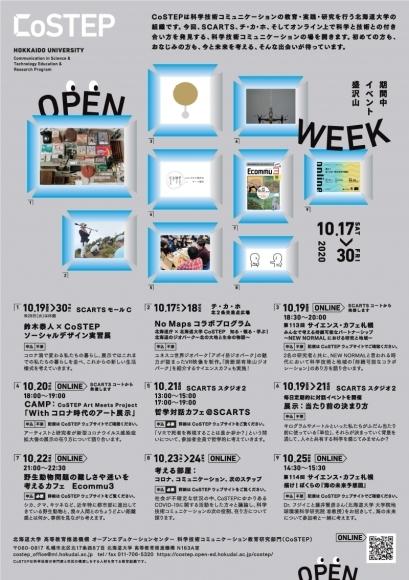 CoSTEP15周年記念 オンライン懇親会_c0025115_23590288.jpg