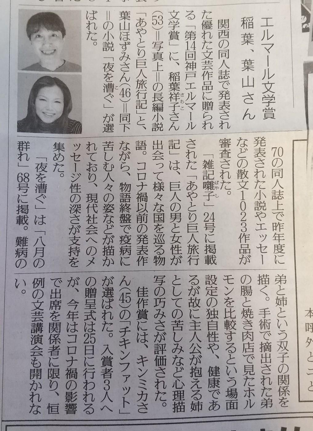 読売新聞朝刊_f0328926_15510994.jpg