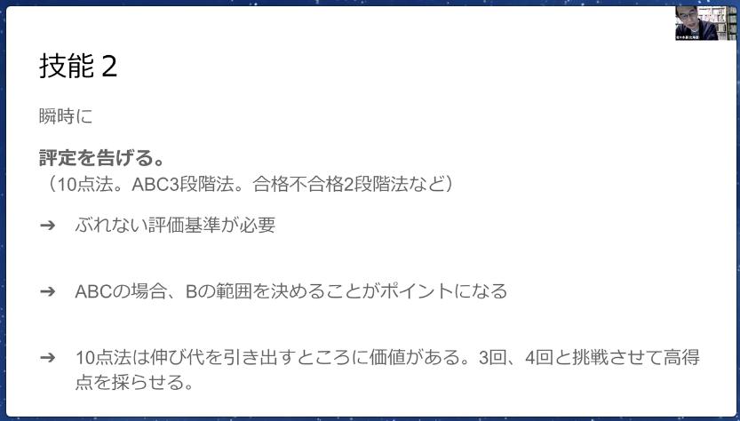【報告】10/23 オンラインセミナー〈授業の直観力〉を行いました_e0252129_21261563.png