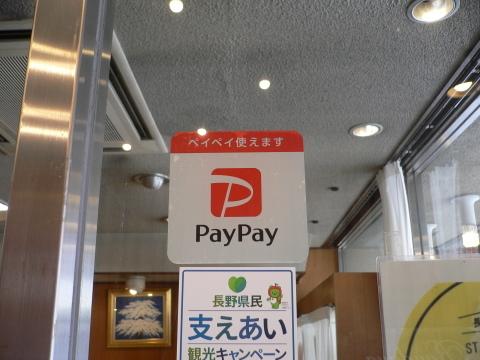 paypayご利用いただけます!_c0197734_10425093.jpg