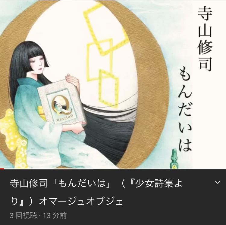 「イラストレーターが挑む寺山修司の言葉展」拙作、YouTubeに公開_f0228652_01053043.jpg