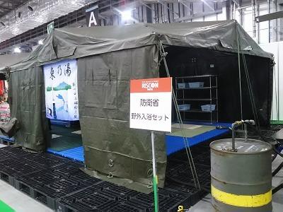 自衛隊「野外入浴セット」を拝見_c0323257_15564337.jpg