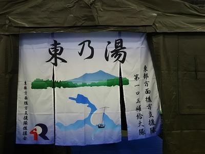 自衛隊「野外入浴セット」を拝見_c0323257_15565298.jpg