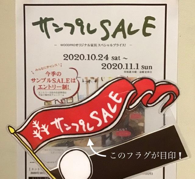 【家具フェア -2020秋- 】【サンプルSALE】開催中!!_d0237564_20580899.jpg