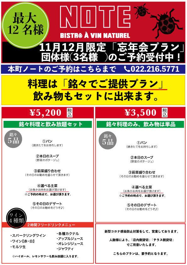 10月24日更新「11月&12月のプラン」_b0197969_15302140.jpg