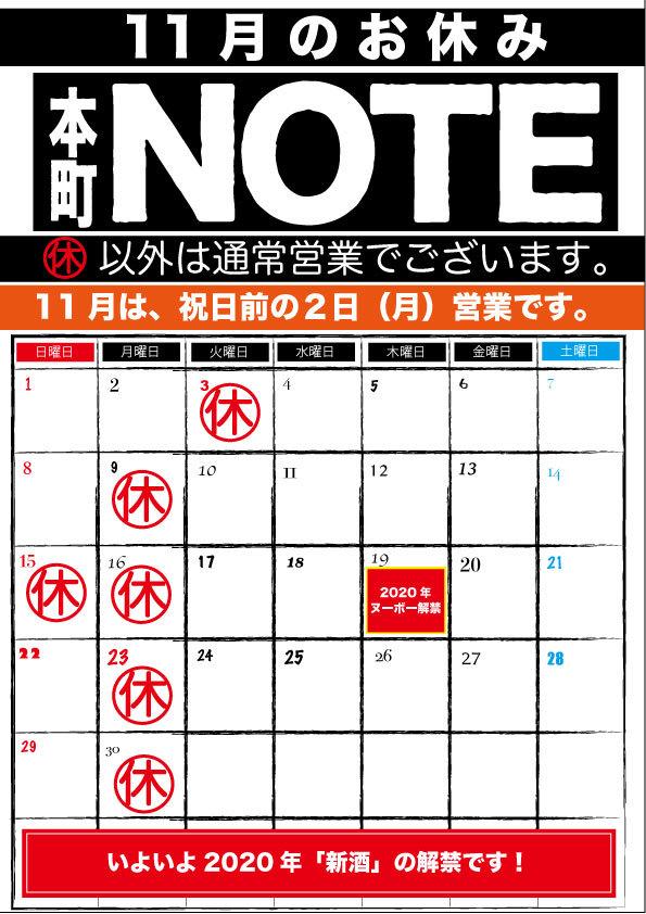10月24日更新「11月&12月のプラン」_b0197969_15310414.jpg