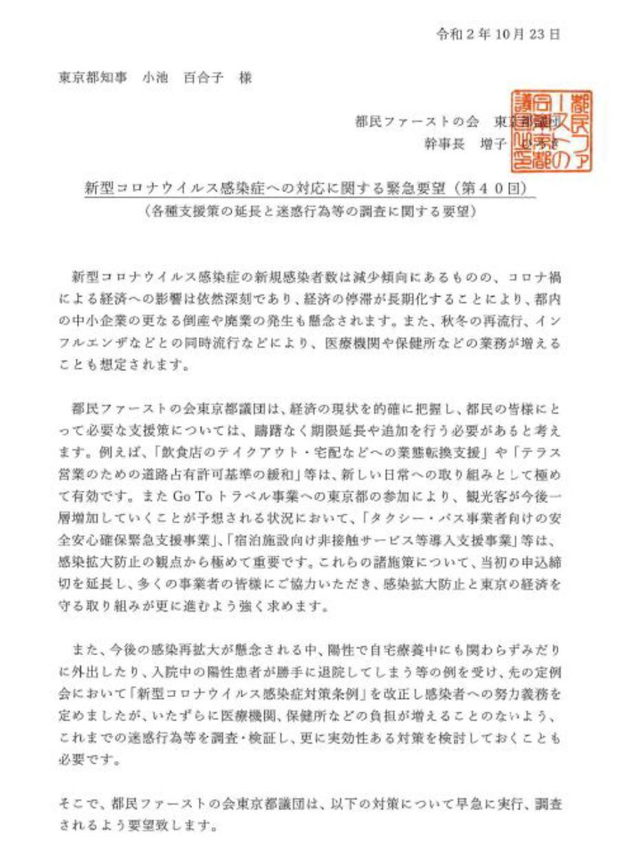 新型コロナウイルス感染症への対応に関する緊急要望(40回目)_f0059673_18440097.jpg