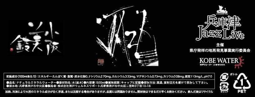 神戸から、10/31(土)満月の日、県庁発祥の地兵庫津Jazz Liveでパフォーマンス揮毫します_a0098174_15390839.jpeg