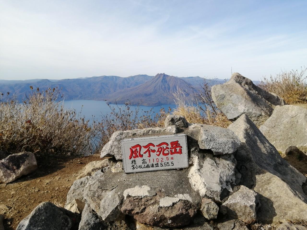風不死岳へ紅葉登山_d0198793_09540887.jpg