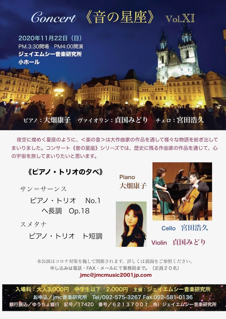 Concert 《音の星座》Vol.Ⅺ_d0016397_09261176.jpeg