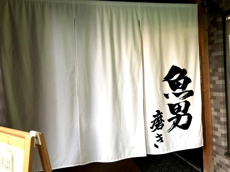 「魚男磨き」で オットと夕飯♪_c0212604_22593995.jpeg