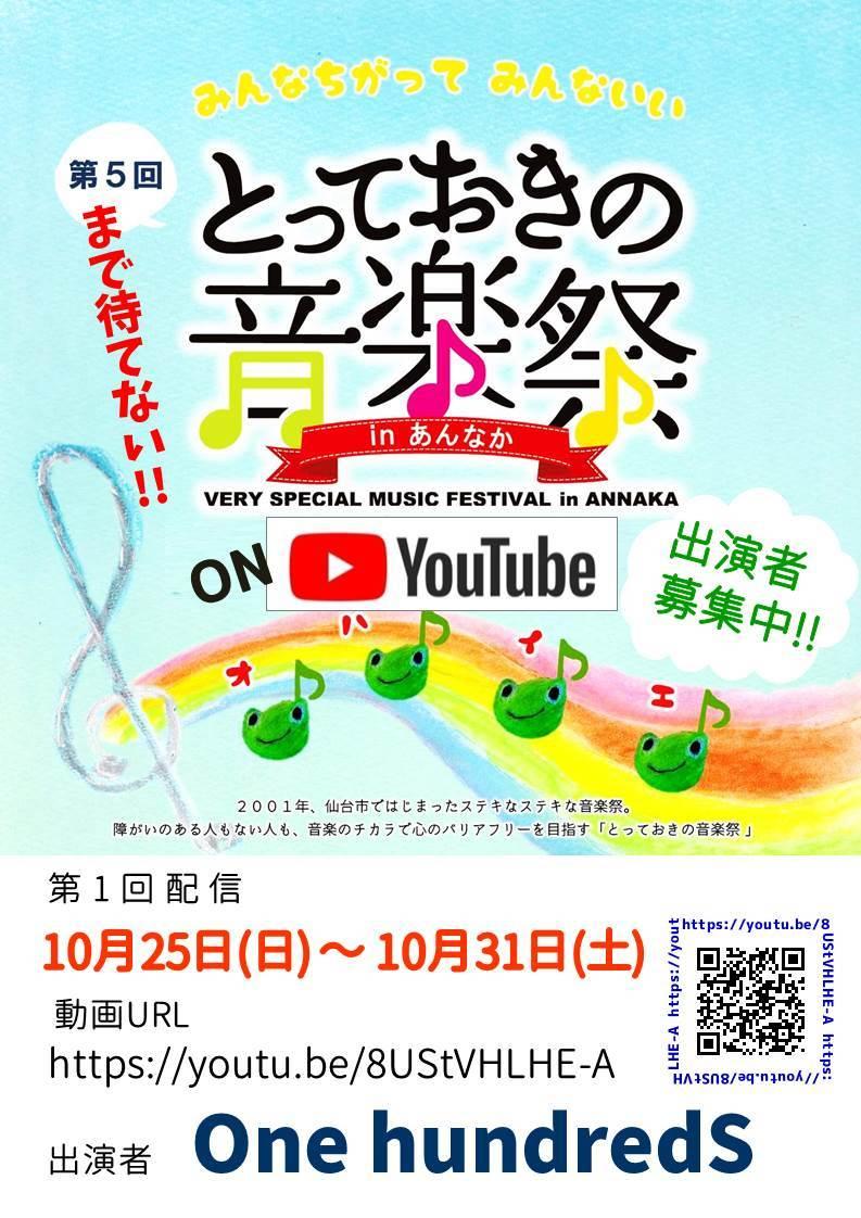 第5回まで待てない!! とっておきの音楽祭 in あんなか ON YouTube配信開始_e0360012_17395010.jpeg