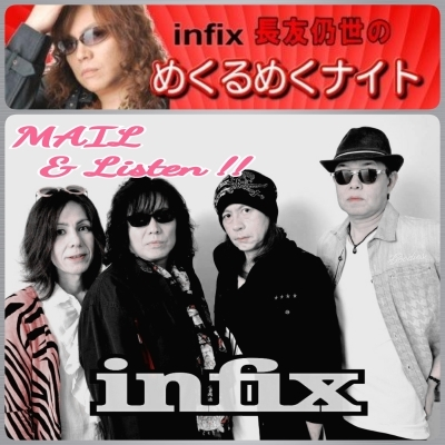 ◆ infix RADIO SHOW!15th 「kurunai」vol.225 ON AIR_b0183113_00120922.jpg