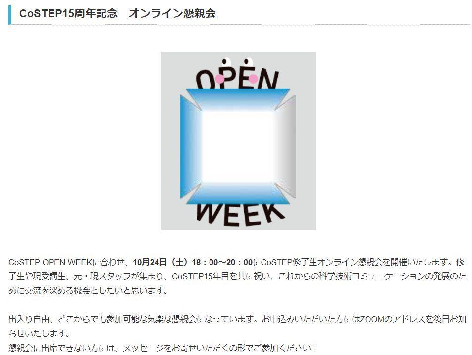 CoSTEP15周年記念 オンライン懇親会_c0025115_00031562.jpg