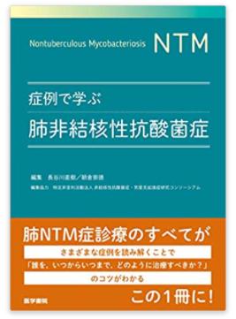 非 結核 性 抗 酸 菌 症 ブログ