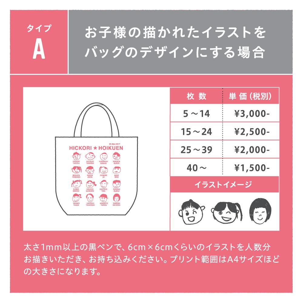 記念品バッグのお知らせ〜2020〜_e0031142_14393869.jpg