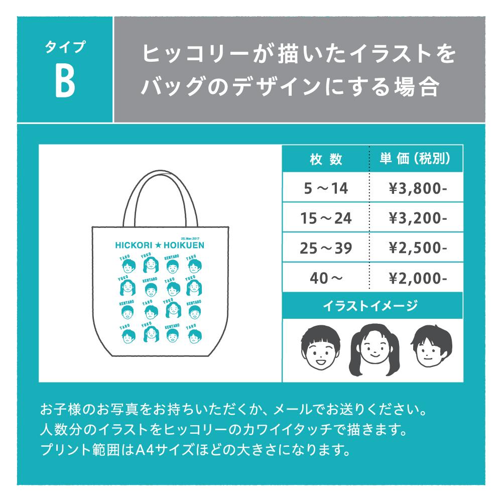 記念品バッグのお知らせ〜2020〜_e0031142_14394527.jpg