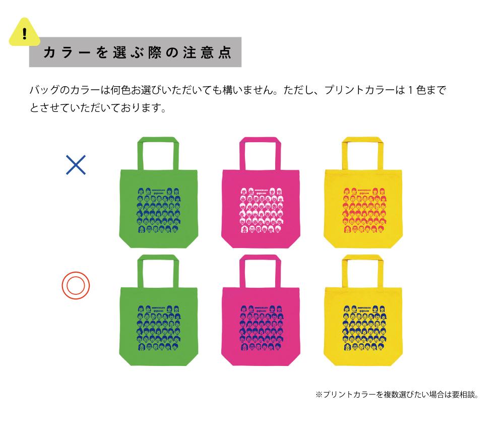 記念品バッグのお知らせ〜2020〜_e0031142_15323918.jpg
