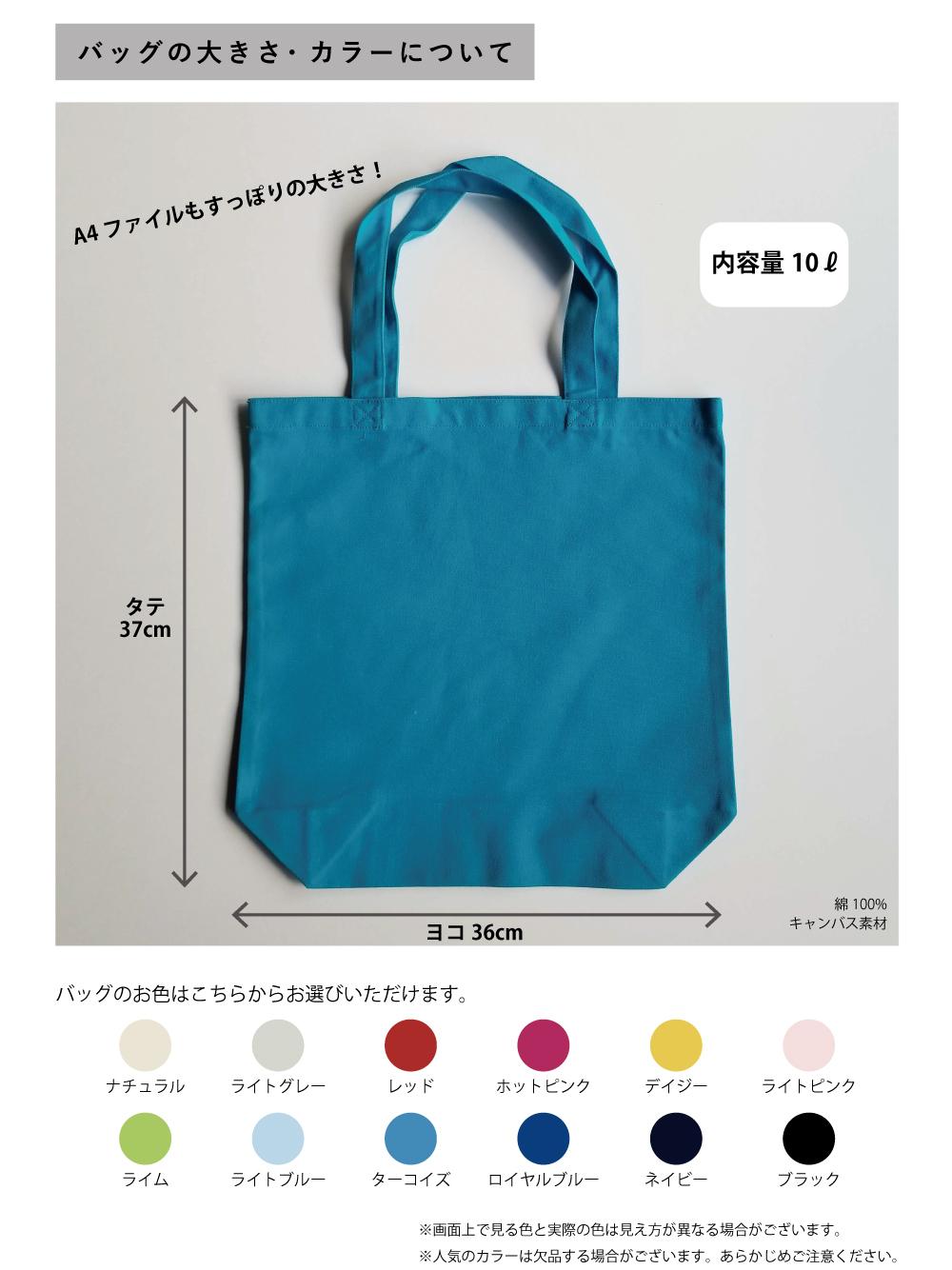 記念品バッグのお知らせ〜2020〜_e0031142_17491949.jpg