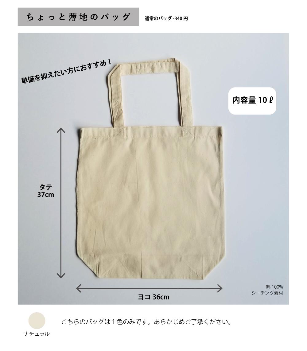 記念品バッグのお知らせ〜2020〜_e0031142_17504201.jpg