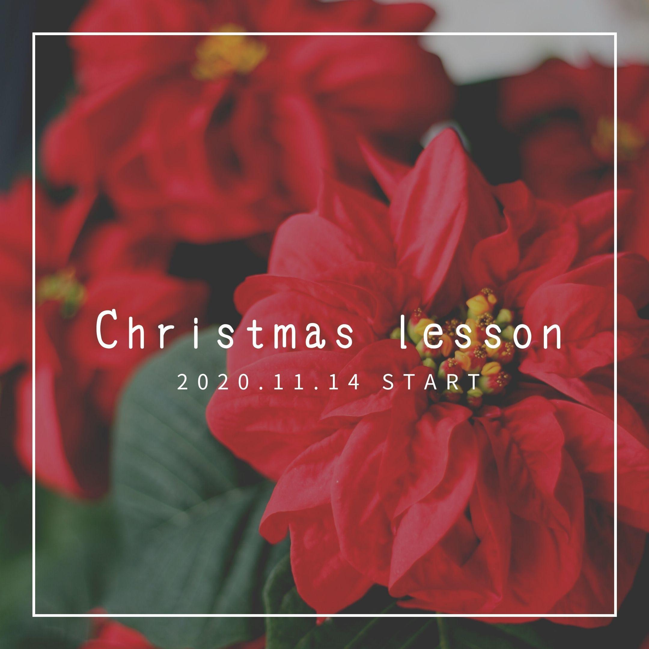 ★クリスマスレッスン2020★_a0118355_15175968.jpg