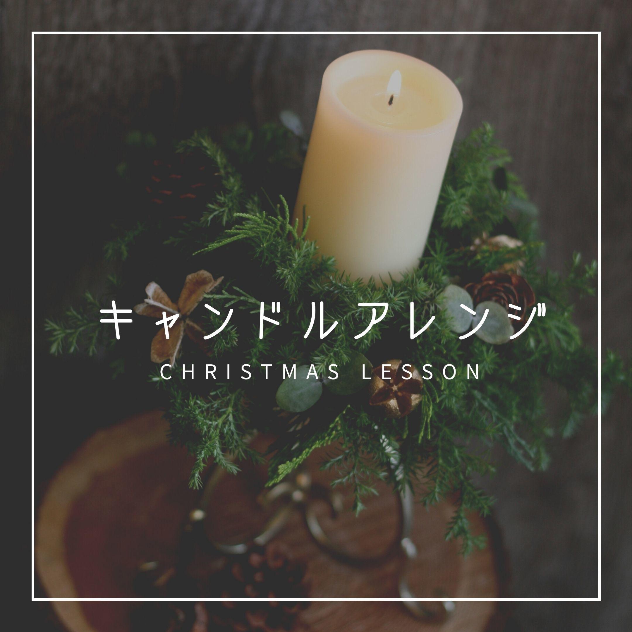 ★クリスマスレッスン2020★_a0118355_15180706.jpg