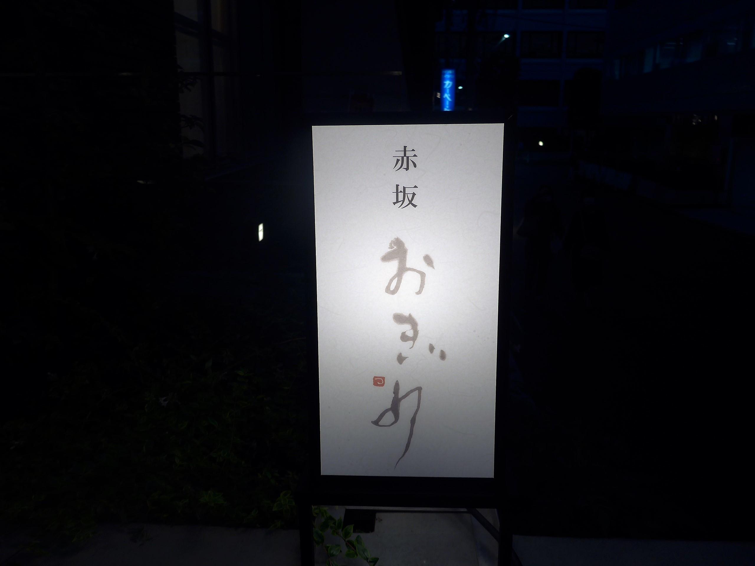 赤坂「赤坂 おぎ乃」へ行く。_f0232060_10464762.jpg