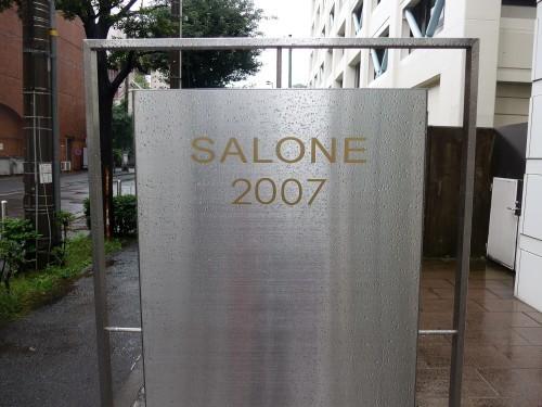 元町・中華街「SALONE 2007」へ行く。_f0232060_23005381.jpg