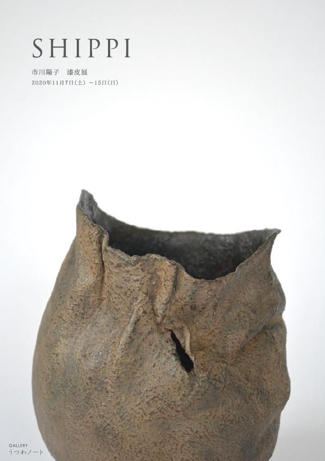 「市川陽子展 漆皮」開催のお知らせ_d0087761_23165385.jpg