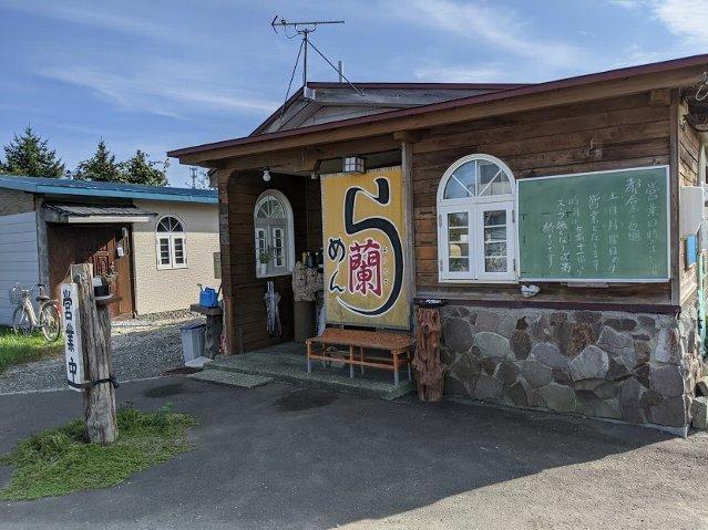 昔風正油:らーめん蘭(あららぎ):札幌市北区篠路町篠路(2020年124杯目)_f0397261_20332217.jpg